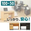 デスク 幅100 サイドチェスト/2点セット FEDK2-1050 パソコンデスク PCデスク パソコンラック 書斎机 机 サイドラック…