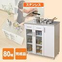 食器棚 キッチンカウンター 幅80 ステンレス天板 【完成品】 SSY-C8580GCST(WH)FA ホワイト キッチン ガラスキャビネ…