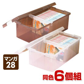 コミック収納ポリプロピレンキャリーボックス 同色6個組 GP-94/95 収納ケース 収納ボックス プラスチック おもちゃ箱 ふた付き グリーンパル 【送料無料】