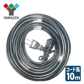 延長コード 10m EC-S1510BK 10メートル 15A VCT1.25×2 山善 YAMAZEN【送料無料】 1104P