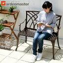 アルミガーデンベンチ KAGB-100 ガーデンファニチャー アルミベンチ 山善 YAMAZEN ガーデンマスター【送料無料】【あ…