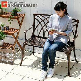 アルミガーデンベンチ KAGB-100 ガーデンファニチャー アルミベンチ 山善 YAMAZEN ガーデンマスター【送料無料】