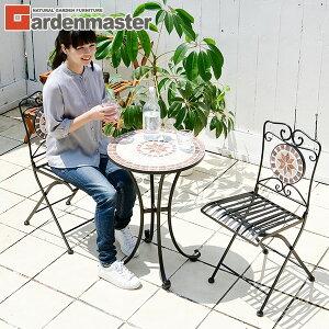 ガーデン テーブル セット モザイク調 折りたたみ 3点セット HMTS-50 モザイクテーブル ガーデンファニチャーセット ガーデンテーブル ガーデンチェア おしゃれ 山善 YAMAZEN ガーデンマスター
