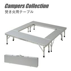 山善(YAMAZEN)キャンパーズコレクションファイアープレイステーブルFPT-100(SL)
