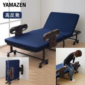 手すり付 高反発 折りたたみベッド シングル BAS-1S(WNV)RGK ネイビー 組み立て簡単 高反発ベッド 折り畳みベッド 折畳みベッド シングルベッド 組立簡単 山善 YAMAZEN【送料無料】【あす楽】