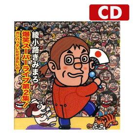 綾小路きみまろCD爆笑スーパーライブ2集 TECE-25632 音光(onko) 【送料無料】