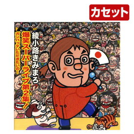 綾小路きみまろカセット爆笑スーパーライブ2集 TETE-25632 音光(onko) 【送料無料】
