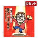 綾小路きみまろカセット爆笑スーパーライブ3集 TETE-28747 音光(onko) 【送料無料】