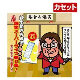綾小路きみまろカセット爆笑スーパーライブ0集 TETE-25902 音光(onko) 【送料無料】