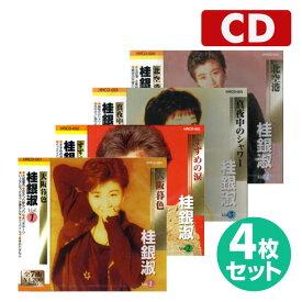 桂銀淑CD4枚セット 音光(onko) 【送料無料】