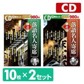 落語名人寄席CD10枚組 3アンド4セット 音光(onko) 【送料無料】