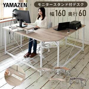 コーナー パソコンデスク モニター台 付き コンセント付き 幅160 奥行160 高さ76PND-1600 L字型 L字 l字 デスク テーブル 机 書斎机 学習机 PCデスク オフィスデスク L字デスク コーナーデスク アジ