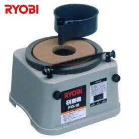 研磨機 砥石径180mm FG-18 研磨機 研磨器 用途別研磨機 電動工具 リョービ(RYOBI) 【送料無料】