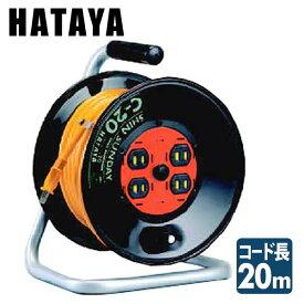 シンサンデーリール 20m C-20 コードリール 電源コード 電源 延長 ハタヤ(HATAYA) 【送料無料】