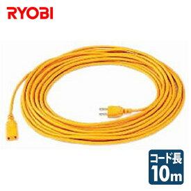 延長コード 10m 0.75×2芯・黄色 リョービ(RYOBI) 【送料無料】