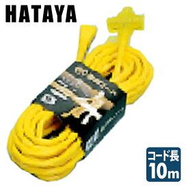 延長コード SK-210(Y) ハタヤ(HATAYA) 【送料無料】