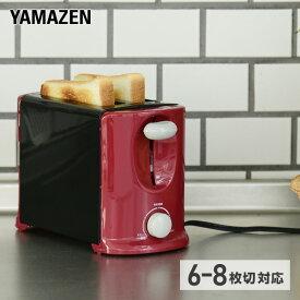 トースター ポップアップトースター PT-800(RB) 電気トースター パン焼き器 パン焼き機 調理家電 山善 YAMAZEN【送料無料】
