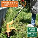 電気コード式草芝刈り機 刈る刈るボーイ SBC-280A 替え刃6枚付サービス品 電動草刈り機 電動芝刈り機 草刈機 刈払い機…