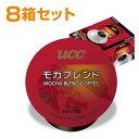 UCC(上島珈琲) モカブレンド(8g×12個入) 8箱セット SC1856*8 BREWSTAR ブリュースター KEURIG キューリグ K-cup BREW…