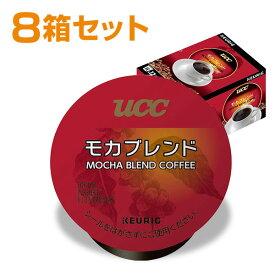 UCC(上島珈琲) モカブレンド (8g×12個入) 8箱セット SC1883*8 BREWSTAR ブリュースター KEURIG キューリグ K-cup KEURIG(キューリグ) 【送料無料】