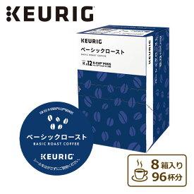 UCC(上島珈琲) ベーシックロースト (8g×12個入) 8箱セット SC1881*8 BREWSTAR ブリュースター KEURIG キューリグ K-cup KEURIG(キューリグ) 【送料無料】