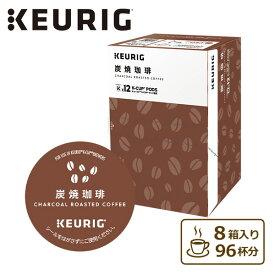 UCC(上島珈琲) 炭焼珈琲 (7g×12個入) 8箱セット SC1882*8 BREWSTAR ブリュースター KEURIG キューリグ K-cup KEURIG(キューリグ) 【送料無料】