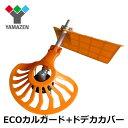 草刈機 ドデカカバー+ECOカルガード BBK-1/YEC-01 エコカルガード 飛散防止 飛散防止カバー 巻きつき軽減 山善 YAMAZ…