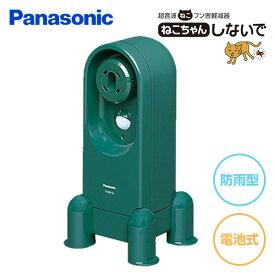 超音波 ねこフン害軽減器 ねこちゃんしないで EC801G ネコ糞対策 猫忌避剤 猫対策 猫よけグッズ フン害 パナソニック(Panasonic) 【送料無料】