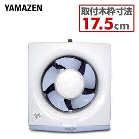 一般台所用換気扇 YK-15 換気扇 台所 キッチン 山善 YAMAZEN【送料無料】 1104P