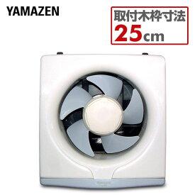 一般台所用換気扇 YK-20 換気扇 台所 キッチン 山善 YAMAZEN【送料無料】 1104P