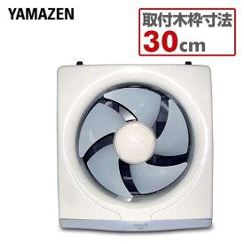 一般台所用換気扇 YK-25 換気扇 台所 キッチン 山善 YAMAZEN【送料無料】