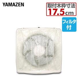 一般台所用換気扇(フィルター付) YKF-15 換気扇 台所 キッチン 山善 YAMAZEN【送料無料】 1104P