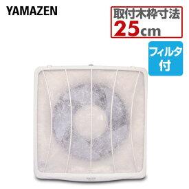 一般台所用換気扇(フィルター付) YKF-20 換気扇 台所 キッチン 山善 YAMAZEN【送料無料】