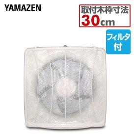 一般台所用換気扇(フィルター付) YKF-25 換気扇 台所 キッチン 山善 YAMAZEN【送料無料】