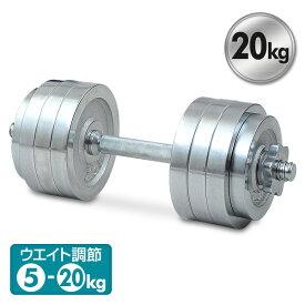 クロムダンベルセット(20kg) SD-20 クロームダンベル ウェイトトレーニング 筋トレ 20キロ 山善 YAMAZEN サーキュレート【送料無料】