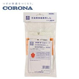 石油燃焼機器用しん (代表型式SX-E2912WY) 石油暖房 ストーブ 替え芯 替えしん コロナ(CORONA) 【送料無料】