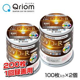 デジタル放送録画用 DVD-R 1-16倍速 200枚(100枚スピンドル×2個) 4.7GB 約120分 キュリオム M100SP-Q9605*2 DVD-R 録画 スピンドル山善 YAMAZEN【送料無料】