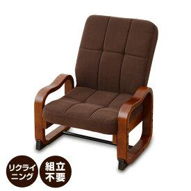 座椅子 優しい座椅子 リクライニング SKC-56H(MBR)6 モカブラウン 座椅子 座いす 座イス 1人掛けソファ チェア 母の日 母の日ギフト 父の日 敬老の日 高齢者 山善 YAMAZEN【送料無料】
