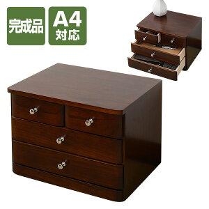 木製 書類 引き出し A4対応(3段) HMC-3.4(WBR2)A4 ウォルナットブラウン 卓上引き出し チェスト ミニチェスト 書類 A4 完成品 レターケース 山善 YAMAZEN【送料無料】
