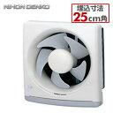 日本電興(NIHON DENKO) 台所用換気扇(20排気専用) HG-20K ホワイト キッチン 台所 換気 【送料無料】【あす楽】