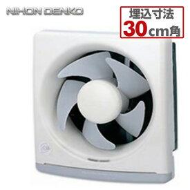 台所用換気扇(25排気専用) HG-25K ホワイト キッチン 台所 換気 日本電興(NIHON DENKO) 【送料無料】