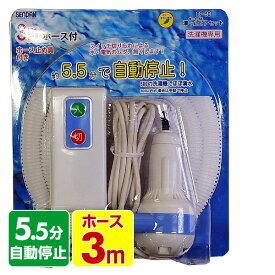 風呂ポンプ 湯ー止ピアセット 3mホース付き EF-50 洗濯機用 お風呂ポンプ センタック(SENDAK) 【送料無料】【あす楽】