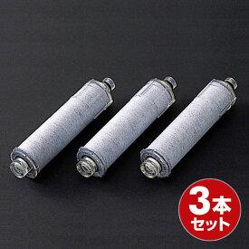 オールインワン浄水栓取替用カートリッジ(標準タイプ3本セット) JF-20-T イナックス(INAX) 【送料無料】