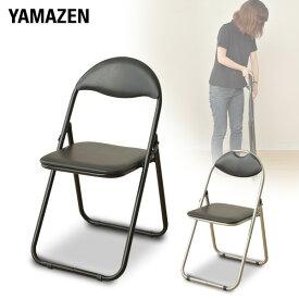 折りたたみチェア (背もたれ付き) YZX-08(BK) ブラック パイプチェア パイプ椅子 パイプイス いす 会議チェアー 選挙 山善 YAMAZEN【送料無料】