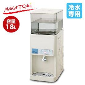 ウォータークーラー 18L (冷水専用)(タンクトップ形) NWF-18T2 給茶 給茶機 給茶器 給水 給水機 ナカトミ(NAKATOMI) 【送料無料】 1119P