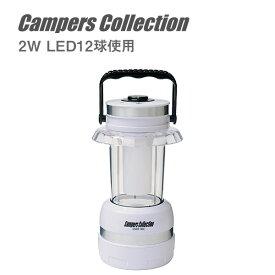 ネオキャンピングランタン FD-362W LEDランタン 電気ランタン キャンプ 照明 防災グッズ キャンプ用品 山善 YAMAZEN キャンパーズコレクション【送料無料】