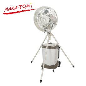 遠心式 ミストファン MISF-45 冷風扇 ミスト扇風機 大型扇風機 ミスト ファン ナカトミ(NAKATOMI) 【送料無料】