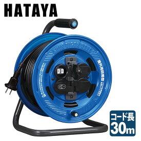 シンタイガーレインボーリール 標準型 2心 30m SA-30 コードリール 防雨型 電源コード 電源 延長 ハタヤ(HATAYA) 【送料無料】