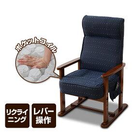 ポケットコイル 高座椅子 レバー式リクライニング PTZ-55(BL)* ブルー 高座椅子 座いす 座イス パーソナルチェア 母の日 母の日ギフト 父の日 敬老の日 高齢者 山善 YAMAZEN【送料無料】【あす楽】