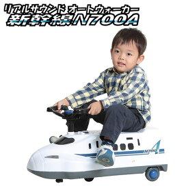 乗用玩具 リアルサウンド オートウォーカー 新幹線 N700A AW-N7A 乗用玩具 乗り物 電車 男の子 プレゼント のりもの おもちゃ 足けり ベビーミズタニ(A-KIDS) 【送料無料】【あす楽】